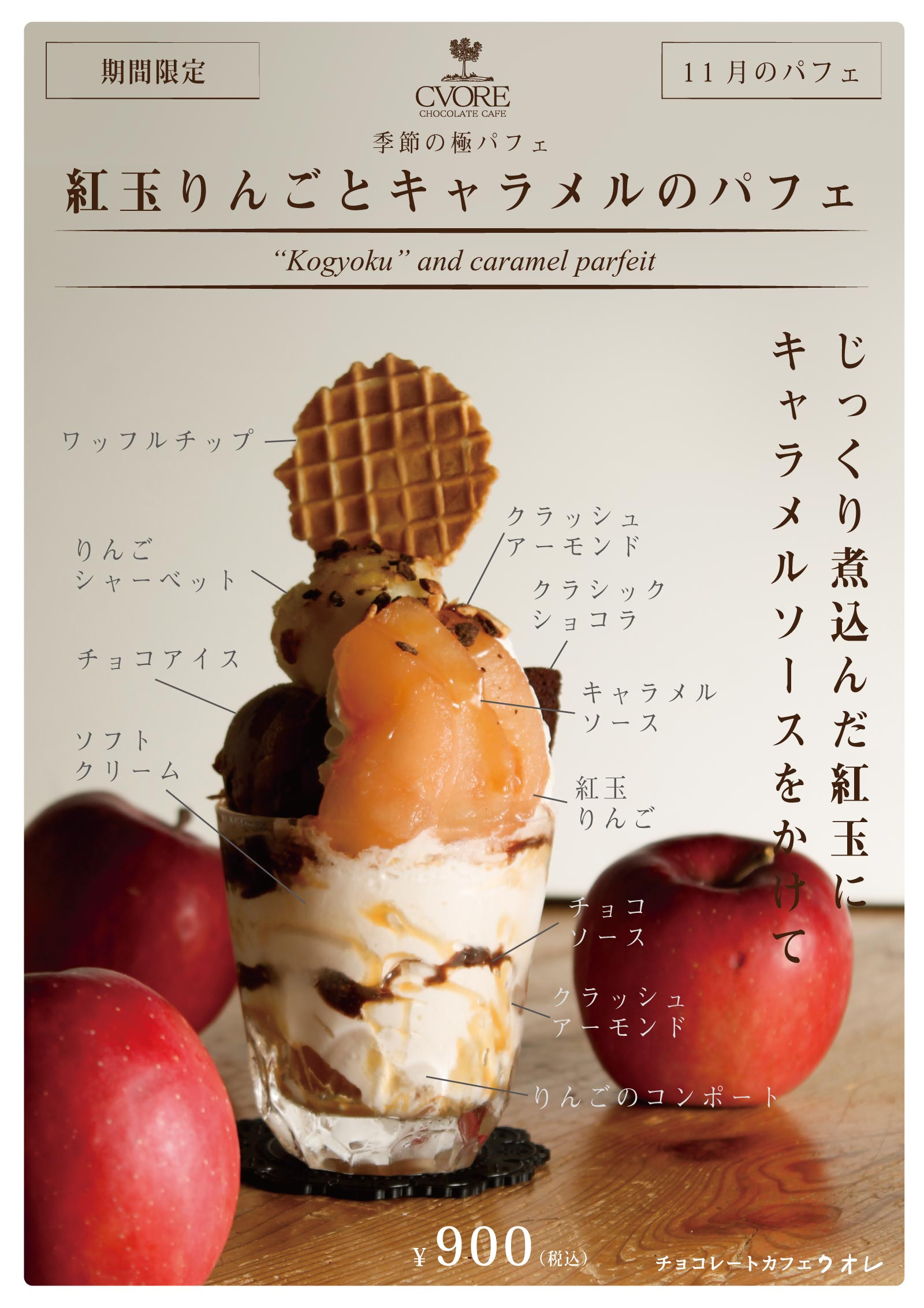 クオレ11月りんごキャラメルパフェ